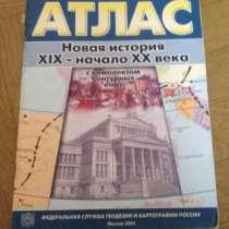 Атлас с комплектом контурных карт, в Йошкар-Оле