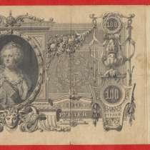 Россия 100 рублей 1910 г. Шипов ЕР 041943 Овчинников, в Орле