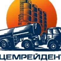 Доставка цемента в день обращения, в Москве