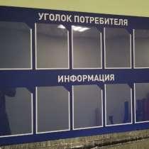 Уголок потребителя, штендер, стенды информационные, в Барнауле