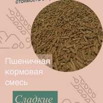 Отруби с дроблённой пшеницей, в Москве