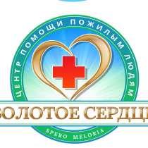 Услуги сиделок Волгоград, Волжский, в Волгограде