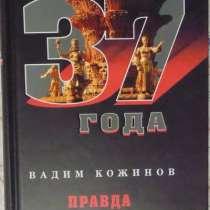 Вадим Кожинов Правда сталинских репресси, в Новосибирске