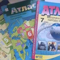 Атласы-5,6,7 класс, в Владимире