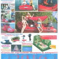 Продажа: лодок, тентов, моторов, бассейнов, мобильных бань, в Уфе
