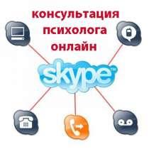 Консультации онлайн, в Москве