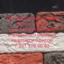 Декоративный камень кирпич, в Новосибирске
