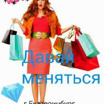 Продам Дресс Кроссинг, в Екатеринбурге