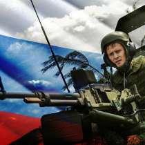 Военная служба по контракту, в Томске