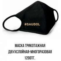 Медицинские многоразовые маски, в г.Алматы