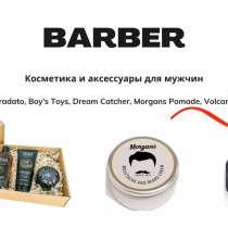 Профессиональная косметика для мужчин с доставкой, в г.Минск