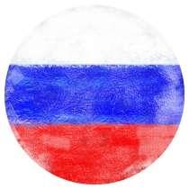 Учитель русского языка онлайн, в г.New York Mills