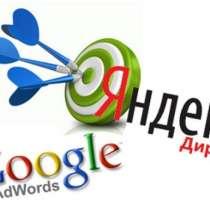 Контекстная реклама вашего сайта в Яндексе и Google, в Ростове-на-Дону
