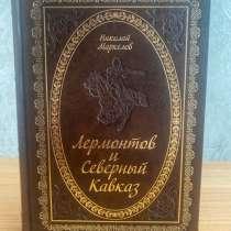 Книга: «Лермонтов и Северный Кавказ», в Пятигорске