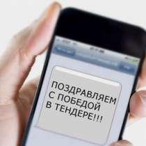 Инвестиции под 36% годовых в выигранные тендеры, в Краснодаре
