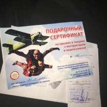 Продам подарочный сертификат, в Вологде