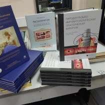 Книги для стоматологов, в Москве