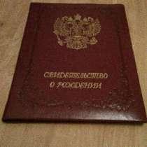 Чехол Свидетельство о рождении, в Москве