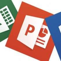 Курсы Excel, Word, Компьютерная грамотность в Алматы, в г.Алматы