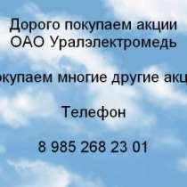 Куплю Дорого покупаем акции ОАО Уралэлектромед, в Екатеринбурге