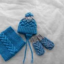 Вязаные детские шапка+снуд+варежки, в Казани