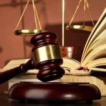 Помощь юриста, в Кемерове