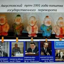 Лидеды гкчп коллекционные куклы, в Москве
