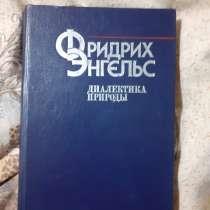 Ф Эгельс Диалектика природы, в Новосибирске