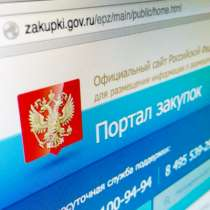 Регистрация в ЕИС, аккредитация на ЭТП, в Новороссийске