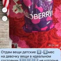Детские вещи, в Иркутске