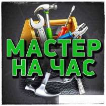 Мастер на Час, Муж на Час, в Красноярске