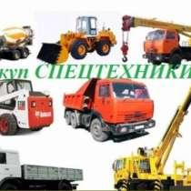 Срочный выкуп спецтехники и сельхозтехники по всей России, в Сочи