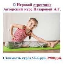 © Игровой стретчинг. Авторский курс Назаровой А. Г, в Санкт-Петербурге