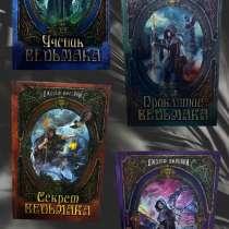 Серия книг «Ученик Ведьмака», в Прокопьевске