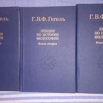 Гегель Лекции по истории философии, в Новосибирске