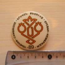 Значок. Армения. YEREVAN-CAMBRIDGE*ЕРЕВАН-КЕМБРИДЖ 89, в г.Ереван