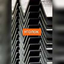 Уголок равнополочный 50*4 и 50*5 и 63*5 и 75*6, в г.Алматы