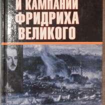 История войн, в Новосибирске