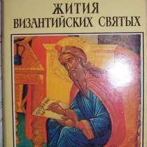 Жития Византийских Святых, в Новосибирске
