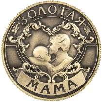"""Монета """"Золотая мама"""", в Перми"""