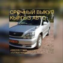 СРОЧНЫЙ ВЫКУП КЫРГЫЗ АВТО, в г.Бишкек