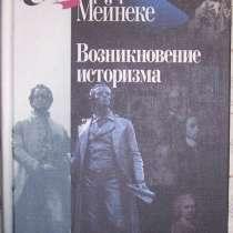 Книги Академия исследования культуры, в Новосибирске