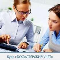 Курсы Бухгалтерского учёта в Купчино, в Санкт-Петербурге