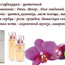 Французский парфюм от компании АРМЕЛЬ, в Омске