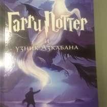Книга Гарри Потера, в Краснодаре