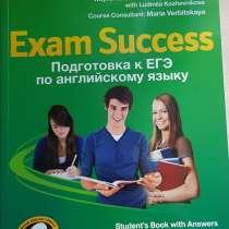 Учебник для подготовки к ЕГЭ по английскому, в Москве
