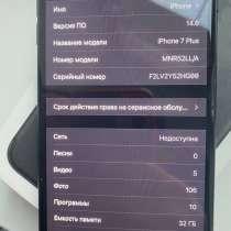 Iphone 7 + 32 gb, в г.Белая Церковь