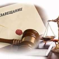 Юрист по наследственным спорам, в Новосибирске
