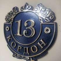 Адресные таблички, в Иркутске