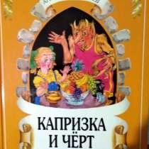 Анатолий Моисеев. Капризка и черт. Повесть-сказка, в г.Минск